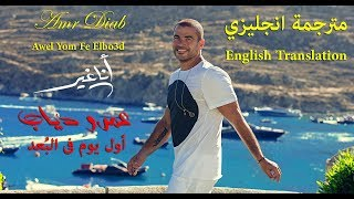 Amr Diab - Awel Yom Fe Elbo3d (English Lyrics Video)   عمرو دياب - أول يوم في البعد مترجمة انجليزي