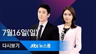 2017년 7월 16일 (일) 뉴스룸 다시보기
