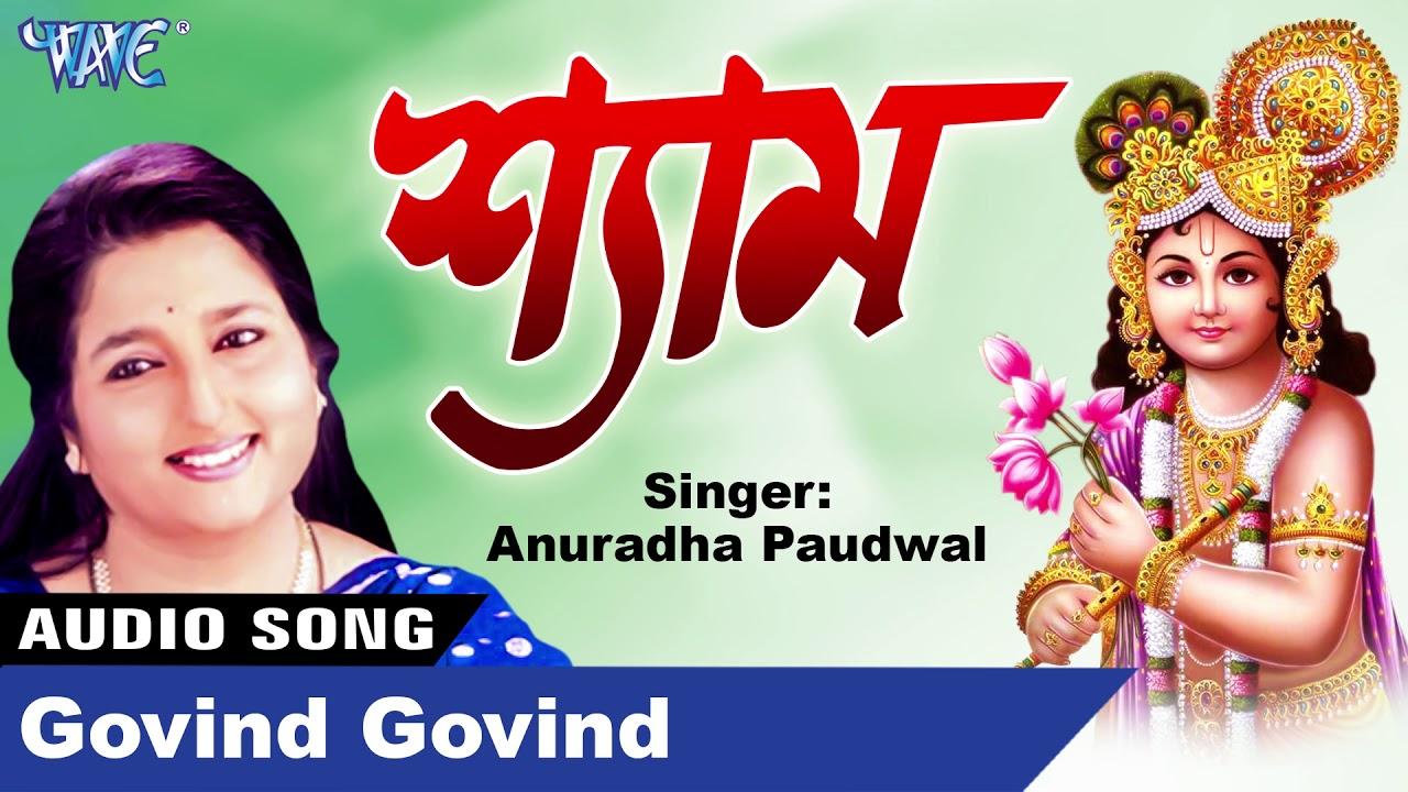 Anuradha Paudwal Bhakti Song - Govind Govind - Axomiya Krishna Bhajan Hits  Song Latest