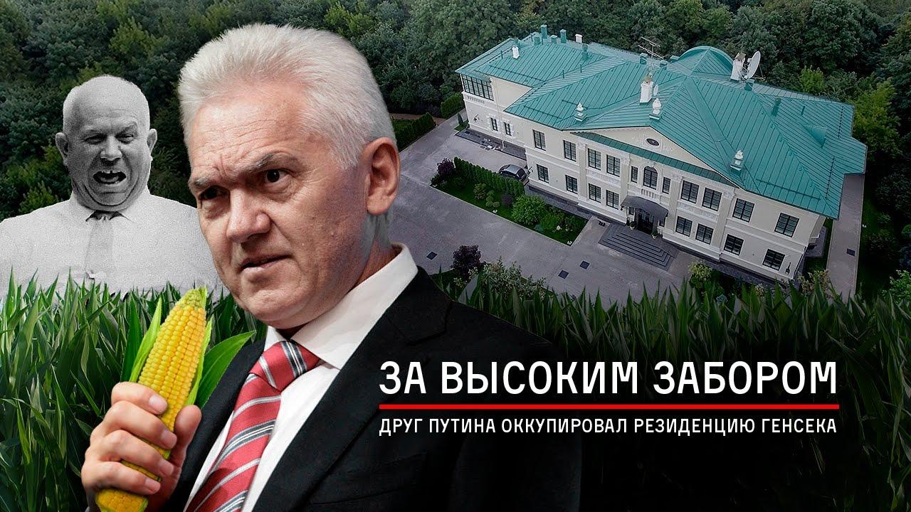 Картинки по запросу За высоким забором. Друг Путина оккупировал резиденцию Генсека