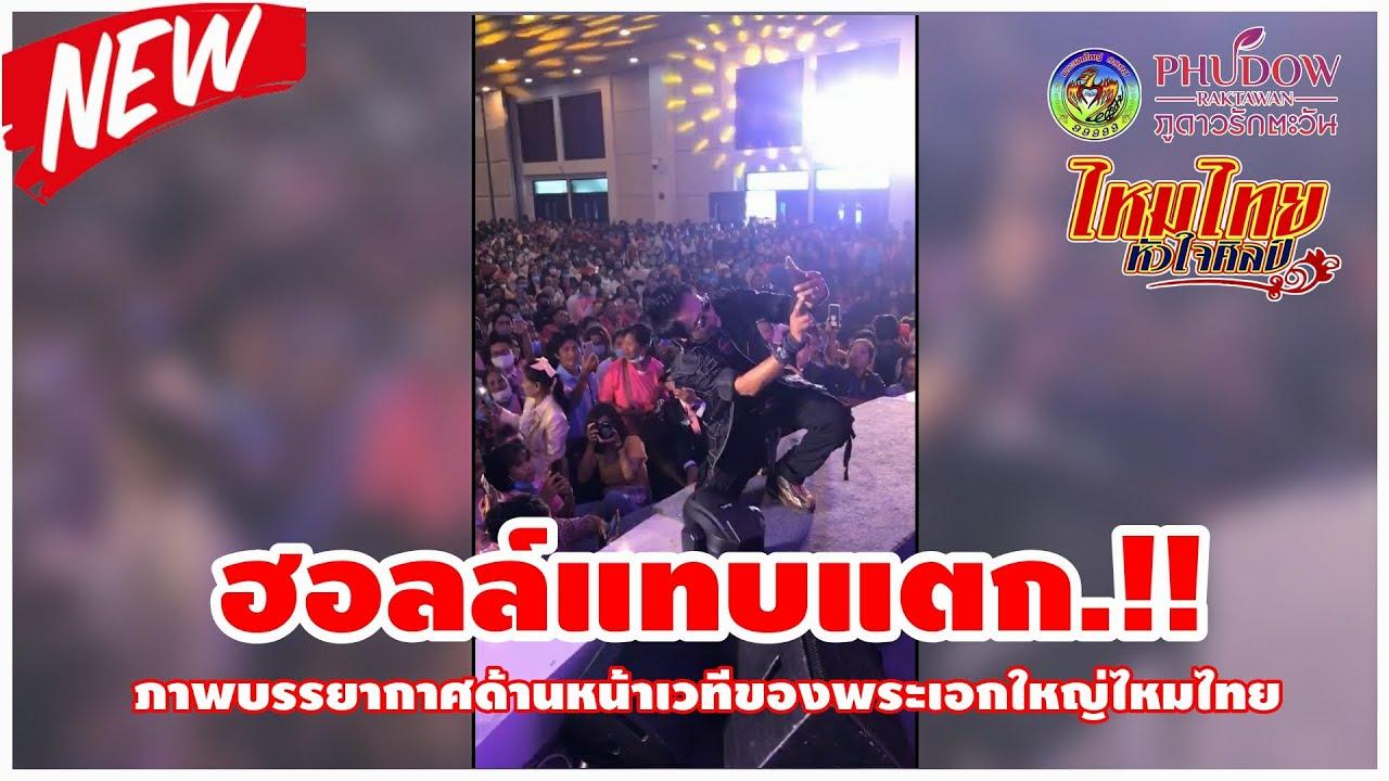 บรรยากาศ หน้าเวทีแสดงสด ไหมไทย ในรอบกว่า 4 เดือน