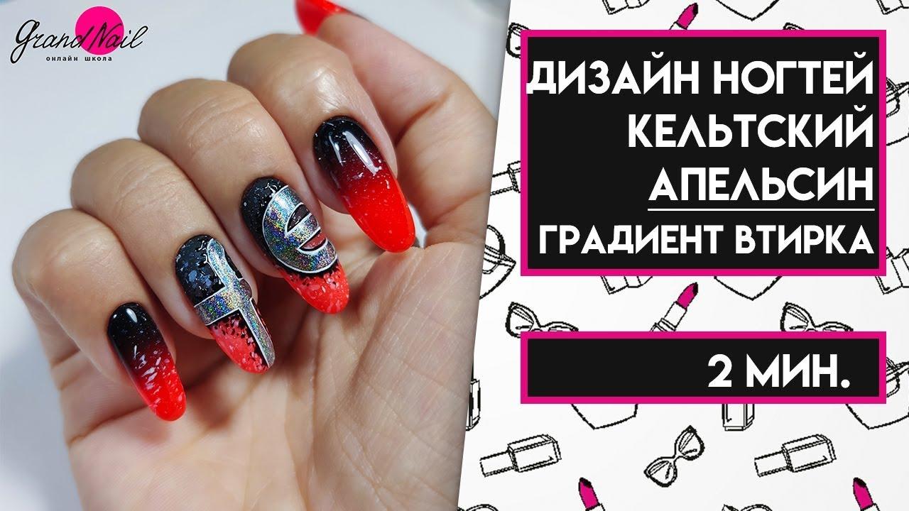 Дизайн ногтей Кельтский Апельсин Градиент Втирка МК Ирины Набок Grand Nail