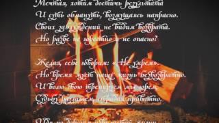 Заблуждение - лирика, стихи, проза