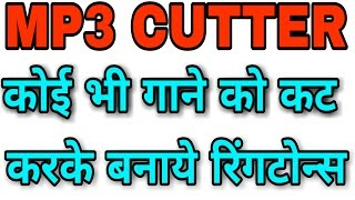 How to cut mp3 music in ringtones, gane ko cut karke ringtones banaye