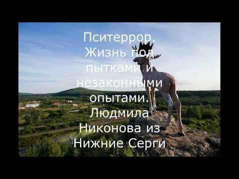 Пситеррор. Жизнь под пытками и незаконными опытами. Людмила Никонова из Нижние Серги