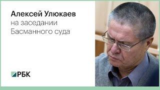 Алексей Улюкаев на заседании Басманного суда