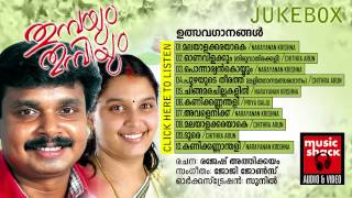 തുമ്പയും തുമ്പിയും | Onam Songs Malayalam | Festival Songs | Hindu Devotional Songs Malayalam