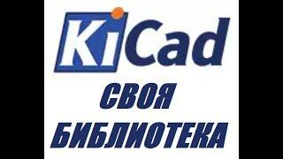 Kicad уроки 4 Создание своей библиотеки компонентов Eschema