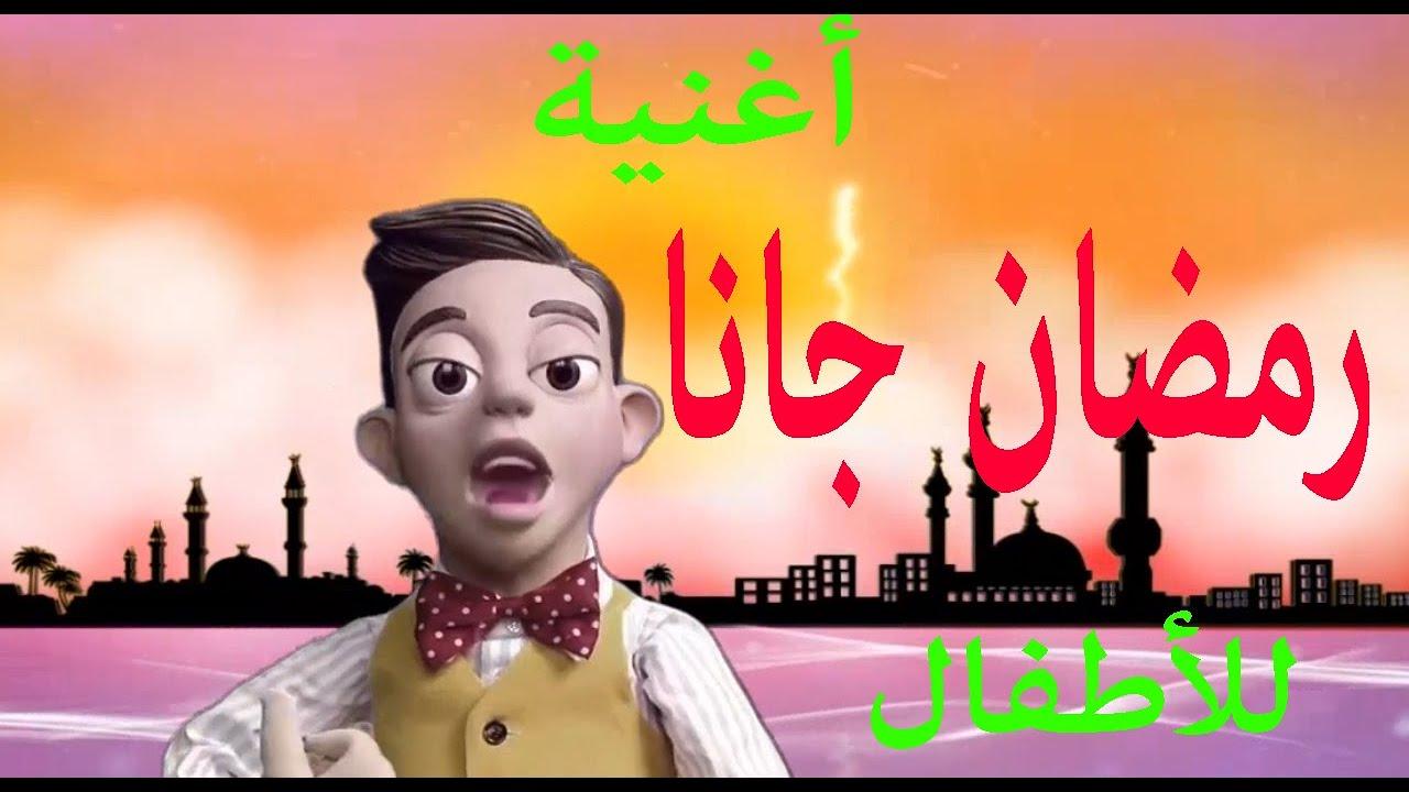 أغنية رمضان جانا للأطفال بدون موسيقى Youtube