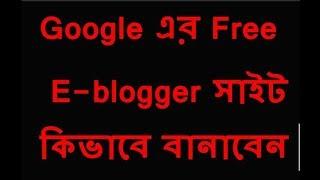 So erstellen Sie Kostenlose e-blogger-Website