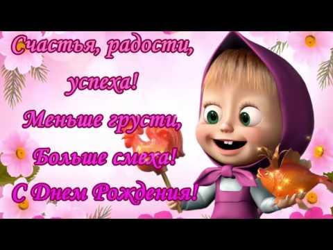 С Днем рождения тебя песня на английском языке! Happy Birthday To You The Song