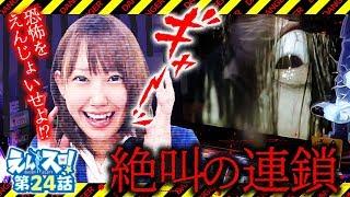 七瀬なつみのえんスロ! vol.24