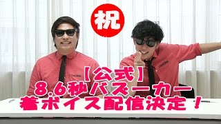 8.6秒バズーカー着ボイス配信スタート!!】 http://music.dwango.jp/i/ar...