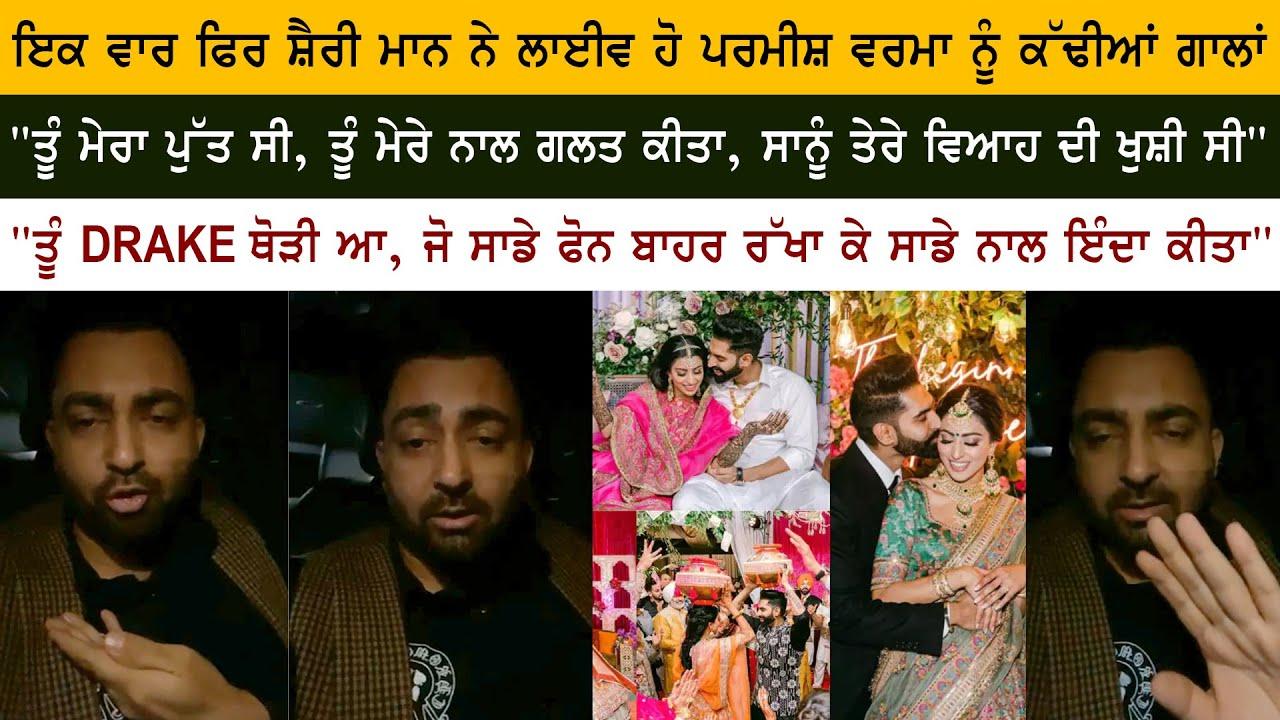 Sharry Mann 2nd Video Live After Attending Parmish Verma Guneet Grewal Wedding Ceremony