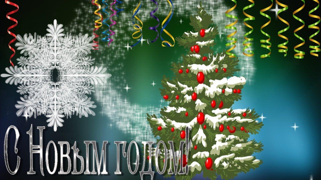 Красивые анимированные новогодние открытки