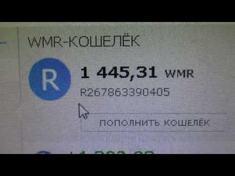 обмен Wmz на Wmr