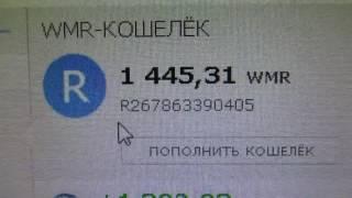 обмен wmz на wmr(Моя страница в контакте http://vk.com/id313738048 Моя партнерская программа http://join.air.io/DarkStrannik., 2016-05-30T07:48:56.000Z)