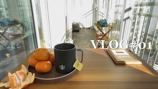 [Vlog#01] 신혼부부 일상 | 건식반신욕 하고 시…
