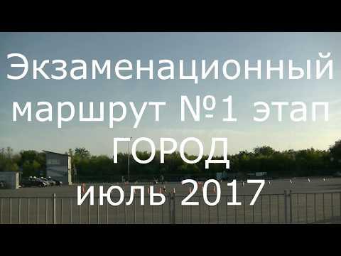 Экзаменационный маршрут №3  2017 года  этап город РЭО ГИБДД (ГАИ)