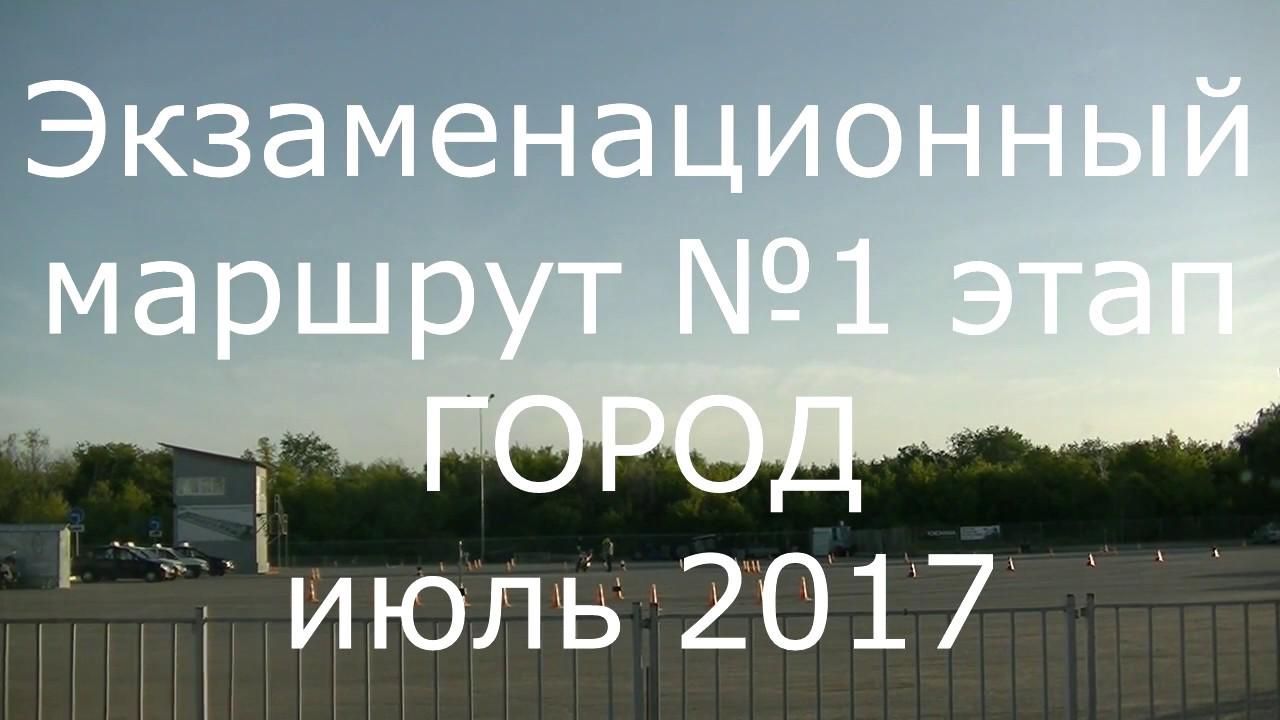 Экзаменационный маршрут №3 2017 года этап город РЭО ГИБДД (ГАИ .
