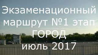 видео Водительские права и водительское удостоверение, купить права или сдать на права, автошколы в Астрахани
