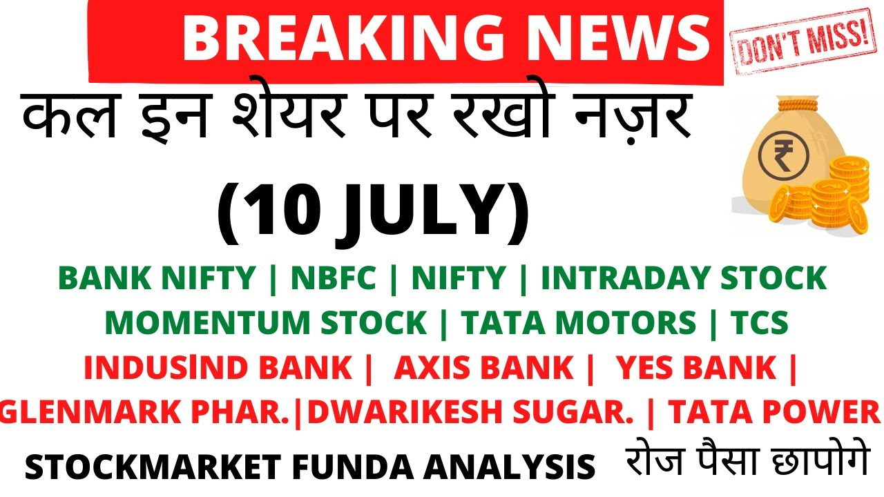 Momentum stock for 10 July | Yes bank | Tata motors | TCS | AXIS BANK | SBI | TATA POWER | DWARIKESH