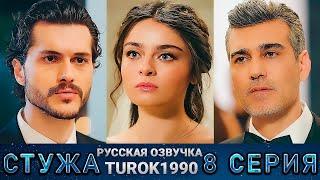 Стужа 8 серия русская озвучка turok1990