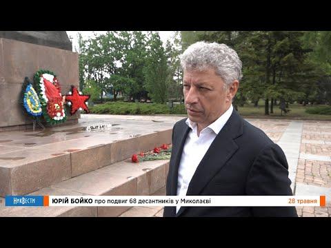 НикВести: Юрий Бойко о подвиге 68 десантников в Николаеве