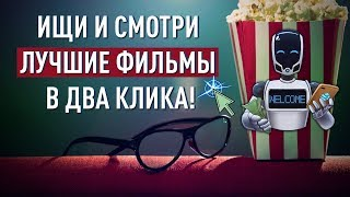 Киноманам посвящается: Ищи и смотри лучшие фильмы в два клика