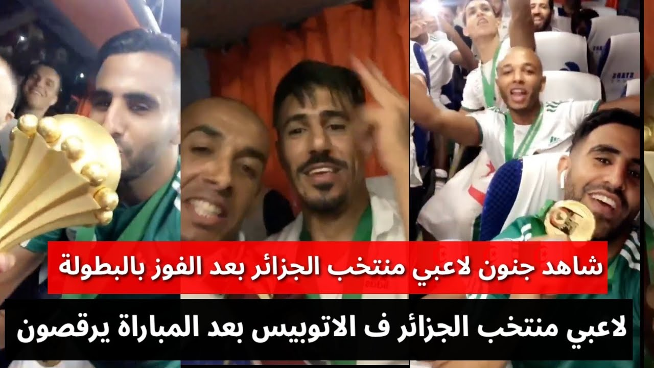 لاعبي منتخب الجزائر واحتفالات جنونية ف الاتوبيس بعد المباراة رياض محرز ولاعبي الجزائر