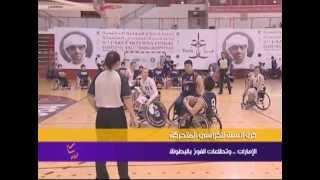 بطولة السلة على الكراسي المتحركة...من العباءة الآسوية إلى العالمية