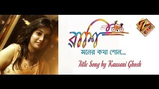 RASHI SERIAL TITLE SONG BY KAUSANI GHOSH