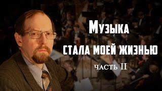 Владимир Довгань   Музыка стала моей жизнью  (Часть II)