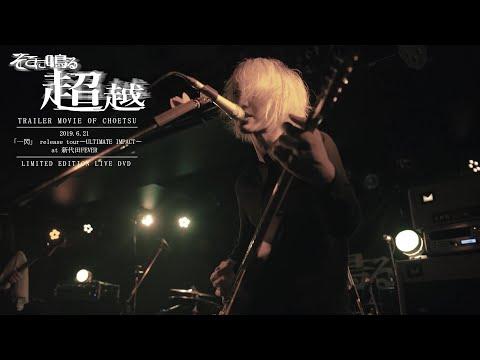 そこに鳴る / 業に燃ゆ【LIVE】「超越」初回限定盤DVD収録