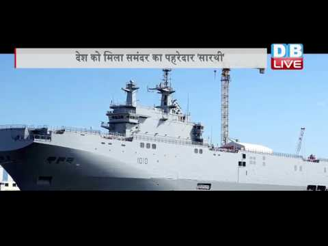 DB LIVE | 09 SEPTEMBER 2016 | Rajnath Singh commissions Coast Guard Ship Sarathi