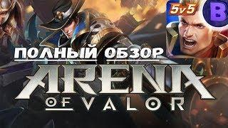 [АПОГЕЙМ]#2 Полный обзор Arena of Valor / Strike of Kings гайд Зефис