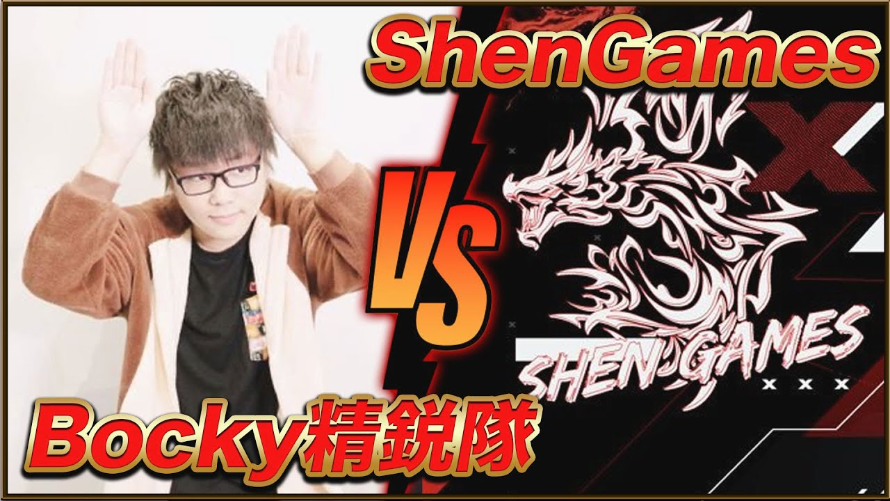 【荒野行動】Bocky精鋭隊 VS ShenGames【玥下】