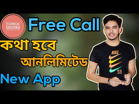 Sonetel Free Call    Unlimited Free Call    International Free Call App    New Android App    2019