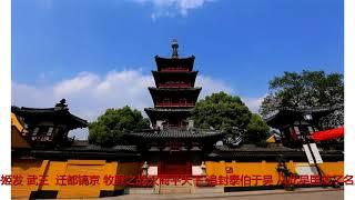 吴文化与苏州历史名人/西行文化