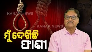 Interview With Ex-Jailer Of Berhampur Jail Shivdas Chand About 1994 Hanging