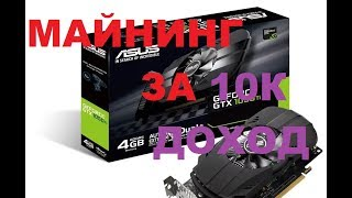 МАЙНИНГ С НУЛЯ. Ферма за 10000 рублей. GeForce GTX 1050 Ti 4096 . Доход   GTX 1050 Ti