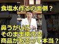 鼻炎 鼻洗浄器 の動画、YouTube動画。
