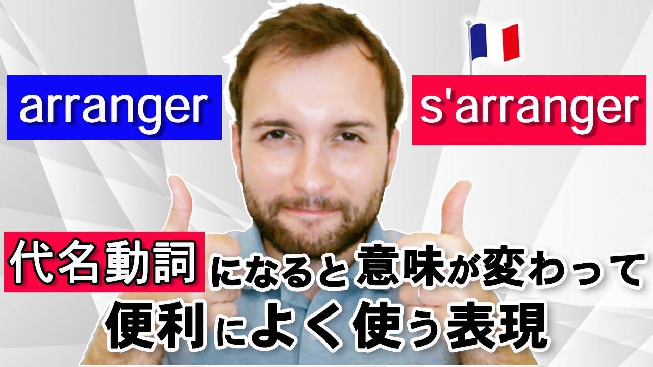 代名動詞になると意味が変わって、便利によく使う表現【フランス語 表現】[♯343]