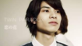 TWiN PARADOX - 恋の花