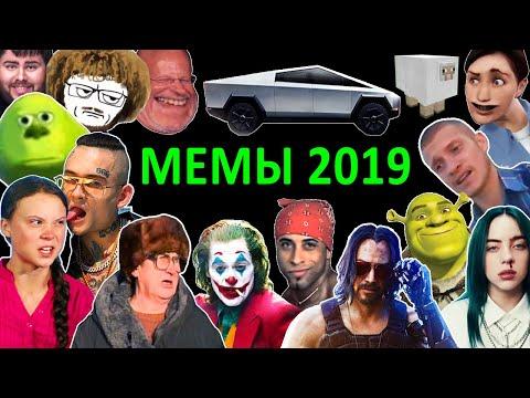 ВСЕ МЕМЫ 2019