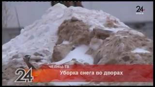 Уборка снега во дворах