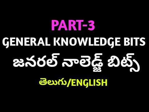 FOREST BEAT OFFICER IMPORTANT BITS ||forest exam special imporatn gk questions in telugu
