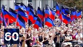 Украина хочет лишить права голоса жителей Донбасса. 60 минут от 17.01.19