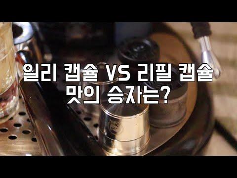 일리 리필 캡슐 리뷰 / 일리 캡슐 vs 리필 캡슐 / 커피맛의 승자는??