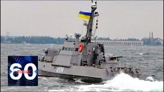 Порошенко заявил о новой провокации в Керченском проливе. 60 минут от 05.02.19